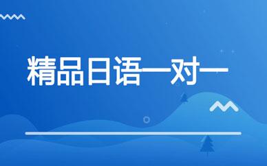 郑州一对一精品日语课程