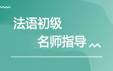 郑州法语入门培训课程