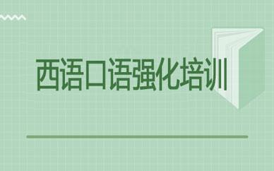 郑州西班牙语培训课_西班牙语口语强化课程