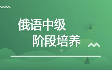 郑州俄语中级培养课程