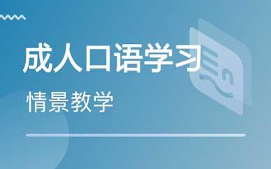郑州成人口语基础课程
