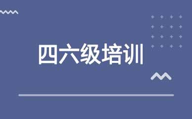 郑州四六级基础课