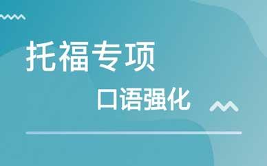 郑州托福口语单项课