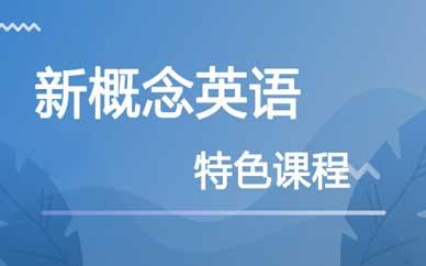 郑州中小学新概念英语
