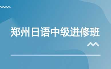 郑州中级日语学习班