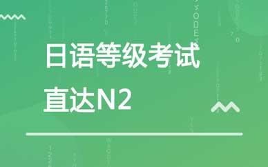 郑州日语n2直达课程