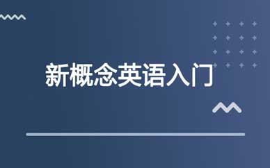 郑州初级新概念英语课程