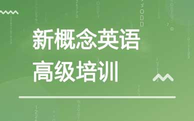 郑州高级新概念英语课程
