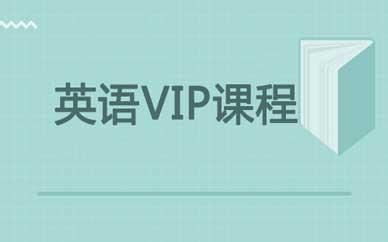郑州英语vip精品课程