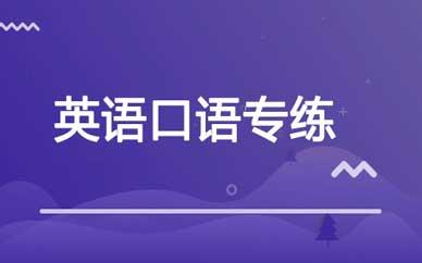 郑州英语口语互动课