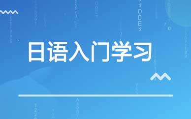 郑州山木初级日语