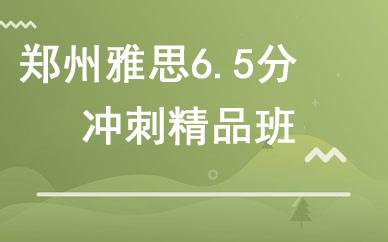 郑州雅思6.5分冲刺精品班