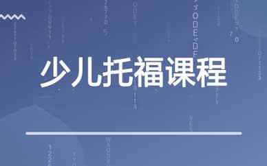 郑州基础托福课程_郑州于欢托福培训