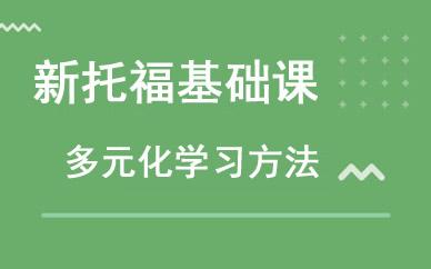 郑州新托福基础课程