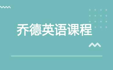 郑州乔徳系列课程_郑州于欢乔德英语系列