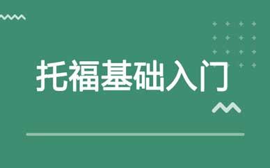 郑州托福60分预备班