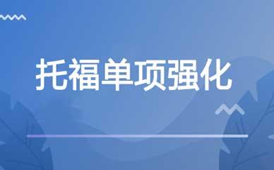 郑州托福单项课程