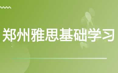 郑州雅思预备基础学习班