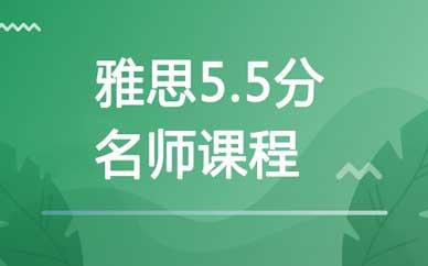 郑州雅思5.5分提高班