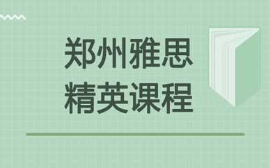 郑州雅思7分精英课程