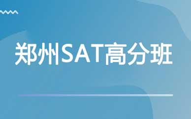 郑州SAT高分冲刺班