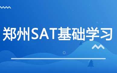 郑州SAT1300分基础班