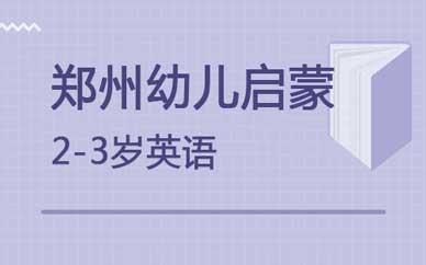 郑州2-3岁幼儿启蒙课程