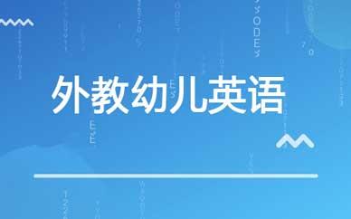 郑州3-6岁外教幼儿班