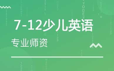 郑州7-12岁少儿英语课程