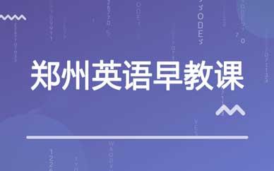 郑州2-3岁亲子早教课