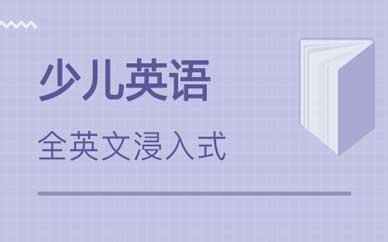 郑州7-9岁英语智能课程