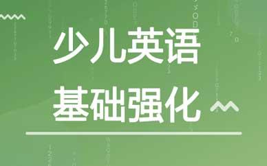 郑州7-10岁少儿基础课