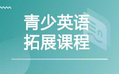 郑州青少英语拓展课程