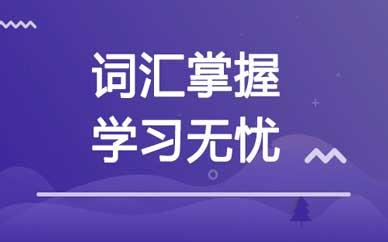 郑州英语词汇无忧班_郑州词汇学习班