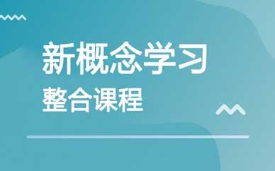 郑州新概念英语课程_郑州新概念整合课程