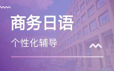 郑州商务日语特色班
