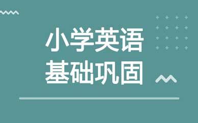 郑州1-6年级小学英语班_郑州小学英语基础课