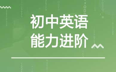 郑州初中生英语拔尖班_郑州初中英语培训