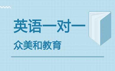 郑州精品英语一对一_郑州一对一名师小班