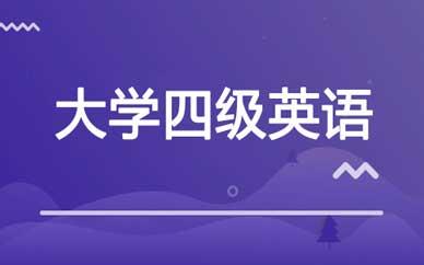 郑州四级英语强化班_郑州大学四级精品班