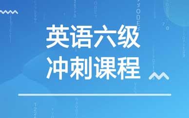 郑州六级英语考前冲刺?_郑州英语六级小班