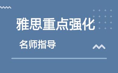 郑州雅思重点强化班