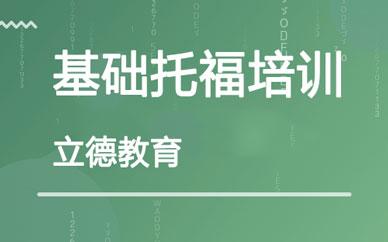 郑州基础托福学习班_郑州托福基础入门