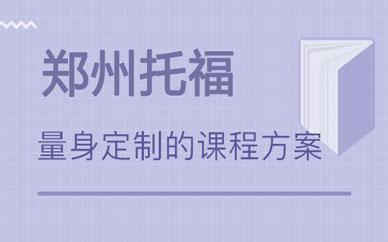 郑州托福定制强化课_郑州托福小班强化培训