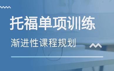 郑州托福专项提升班_郑州托福单项练习