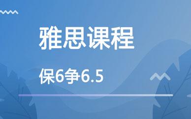 郑州雅思保6争6.5强化班