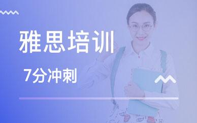 郑州雅思7分冲刺小班