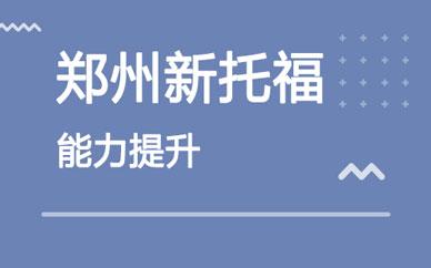 郑州新托福能力提升课