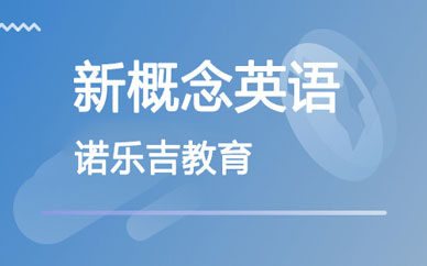 郑州新概念英语精品班
