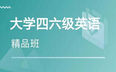 郑州四六级英语强化班
